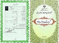 گواهینامه ثبت نرمافزار از وزارت فرهنگ و ارشاد