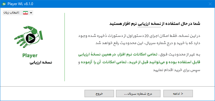 نسخه بدون برند نرم افزار کاربر مجازی (Player WL Edition)