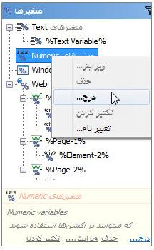 منوی درج متغیر Numeric در برنامه ویراستار