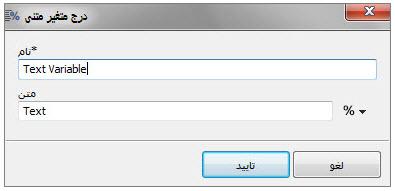 منوی درج متغیر Text در برنامه ویراستار