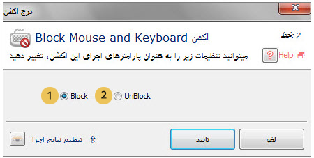 اکشن Block Mouse and Keyboard