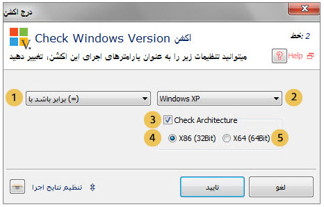 اکشن Check Windows Version
