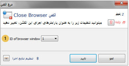 اکشن Close Browser