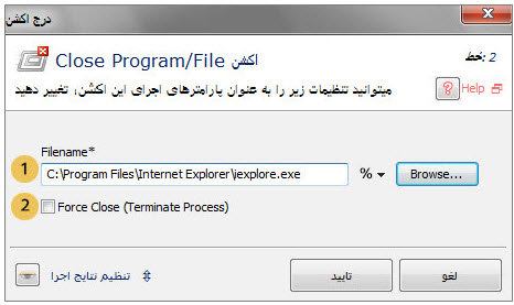 اکشن Close Program/File