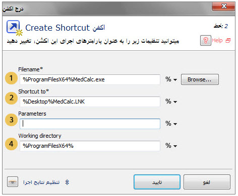 اکشن Create Shortcut