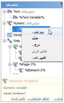 منوی ویرایش متغیر Numeric در برنامه ویراستار