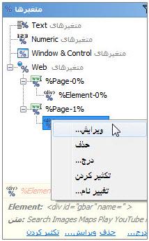 ویرایش متغیر web در برنامه ویراستار