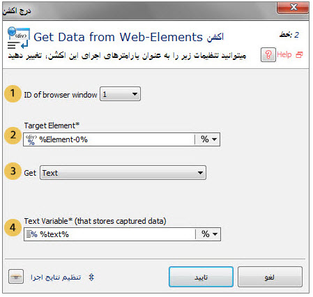 اکشن Get Data From Web-Elements