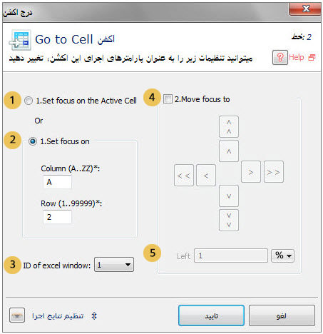 اکشن Go To Cell