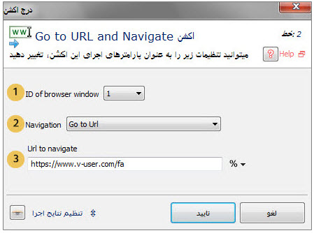 اکشن Go to URL And Navigate