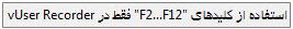 استفاده و عدم استفاده از کلیدهای F2 الی F12 در برنامه ضبط کننده
