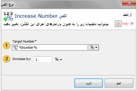 اکشن Increase Number