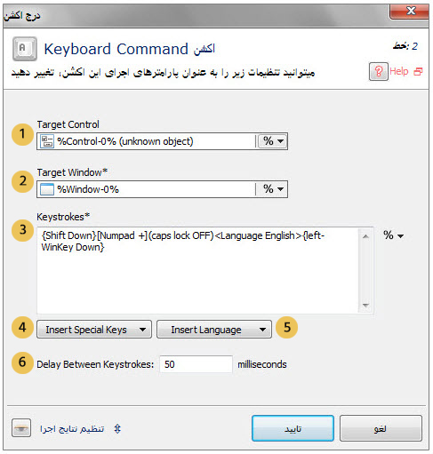 اکشن Keyboard Command