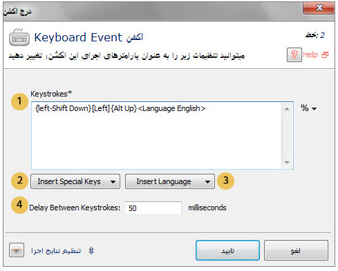 اکشن Keyboard Event