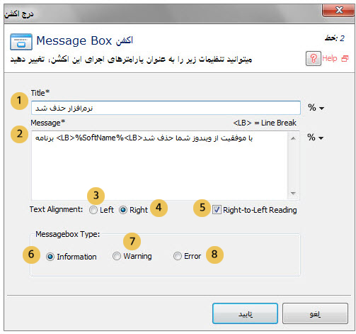 اکشن Message Box
