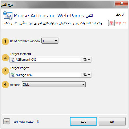 اکشن Mouse Action on Web-Pages