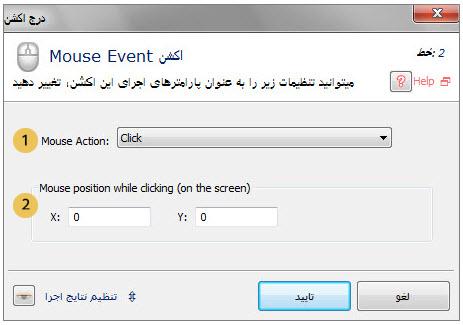 اکشن Mouse Event