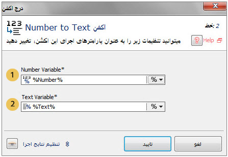 اکشن Number to Text