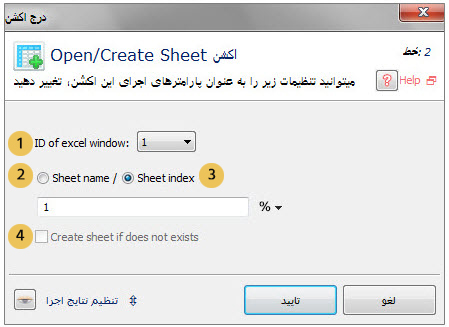 اکشن Open / Create Sheet