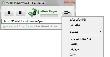 دکمه تنظیمات در پنجره اجرای ماکرو برنامه اجرا کننده