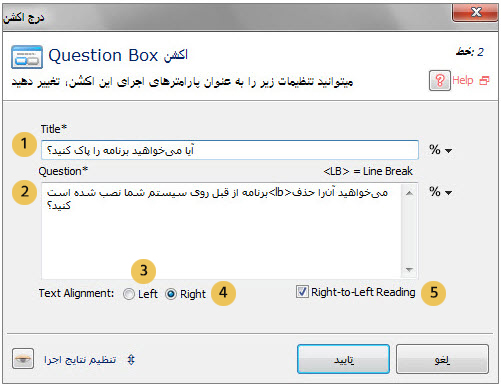 اکشن Question Box