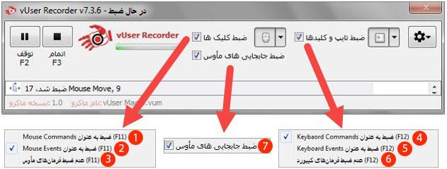 دکمههای زیرمنودار با عکس ماوس و کیبورد در برنامه ضبط کننده