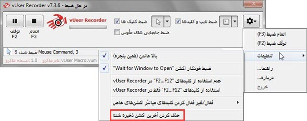 حذف کردن آخرین اکشن ذخیره شده در برنامه اکشن ضبط کننده