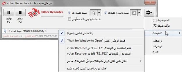 دکمه تنظیمات در پنجره ضبط ماکرو برنامه ضبط کننده