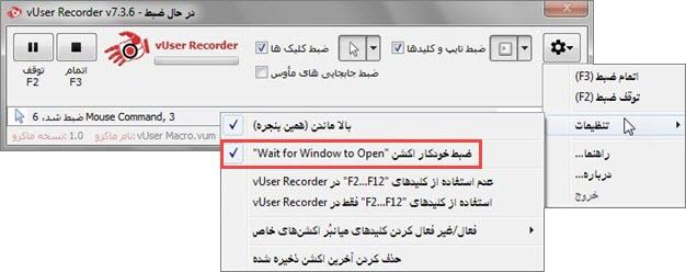 ضبط خودکار اکشن Wait for Window to Open در برنامه ضبط کننده