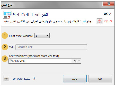اکشن Set Cell Text
