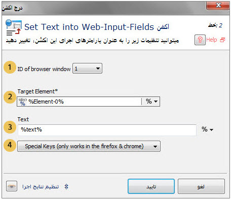 اکشن Set Text Into Web-Input-Fields