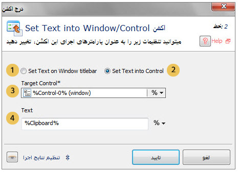 اکشن Set Text into Window/Control