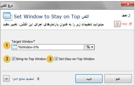 اکشن Set Window to Stay on Top