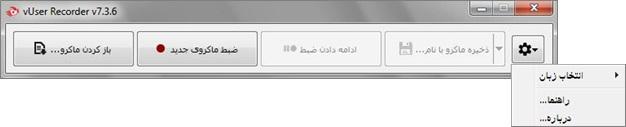 دکمه تنظیمات در پنجره اصلی برنامه ضبط کننده