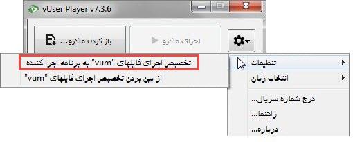 روش تخصیص فایلهای ماکرو برای اجرای ماکروها در برنامه اجرا کننده