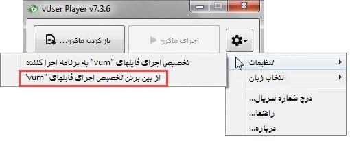 از بین بردن تخصیص اجرای فایلهای ماکرو (vum) در برنامه اجرا کننده