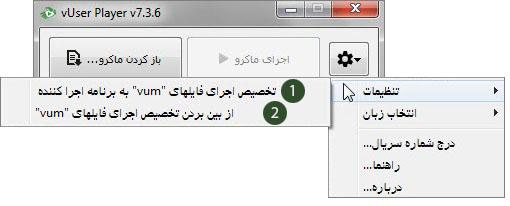 دکمه تنظیمات در پنجره اصلی برنامه اجرا کننده