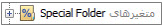 متغیرهای special folder در برنامه ویراستار