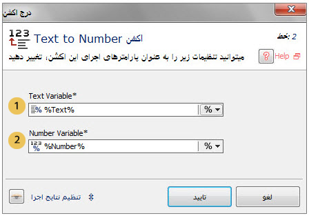 اکشن Text to Number