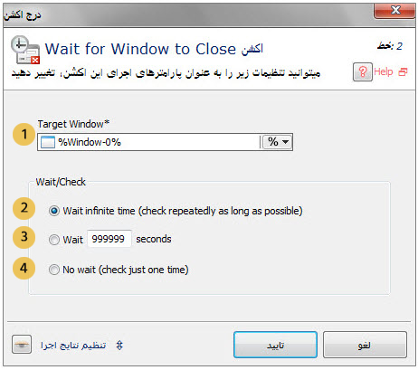 اکشن Wait for Window to Close