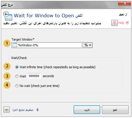 اکشن Wait for Window to Open