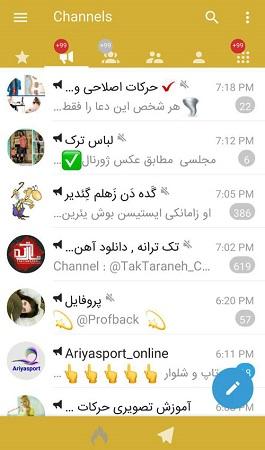 اد اجباری در تلگرام طلایی